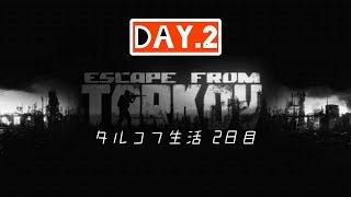 【EFT】タルコフ生活2日目/Japanese Noob's Talkov L...