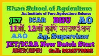 JET ICAR BHU CLASSES KISAN SCHOOL OF AGRICULTURE JOBNER  JET 2019 JET Coaching Classes in Jobner