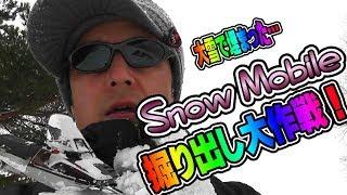 雪国では雪が降ればアイスも売れる 雪国アイス屋のスキー場でスノーモービル掘り起し大作戦!(snow mobile)  動画サムネイル