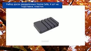 Набор досок разделочных Home Cafe, 4 шт на подставке, пластик обзор
