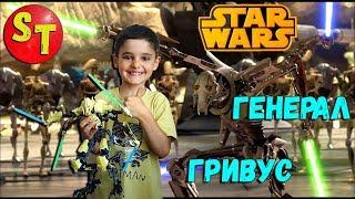 Новая большая фигурка Звездные Войны Генерал ГРИВУС влог Star Wars General Grievous 2017 vlog