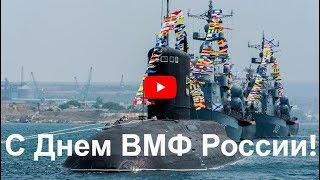 Поздравление с Днем ВМФ Видео Открытка