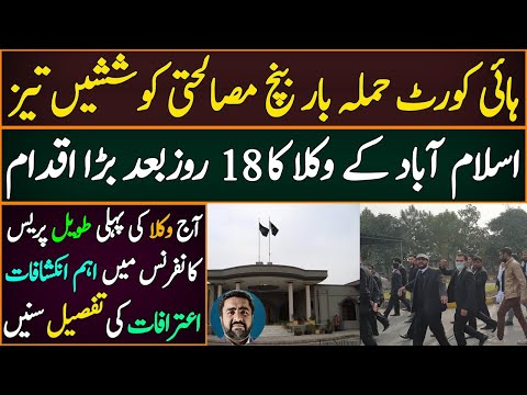 Islamabad lawyers take big step after 18 days of Islamabad High Court Attack | Reconciliation Effort