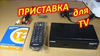 ВЫБИРАЕМ ПРИСТАВКУ ДЛЯ ТВ. Распаковка и обзор ROMSAT T8020HD.