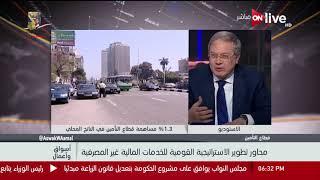 حوار خاص مع د.محمد يوسف حول  قطاع التأمين ...و دور قطاع التأمين في الاقتصاد المصري والعالمي