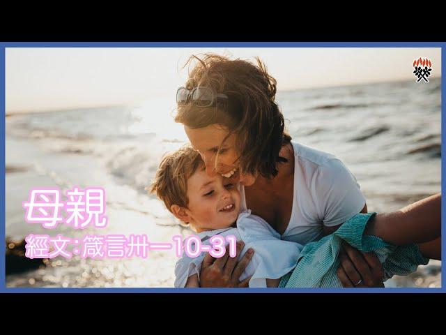 2020年5月10日主日講道:母親
