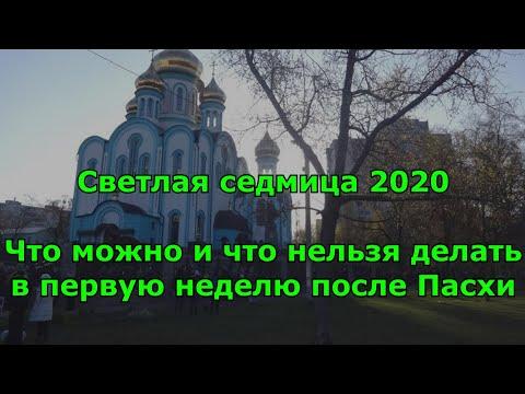 Светлая седмица 2020. Что можно и что нельзя делать в первую неделю после Пасхи.