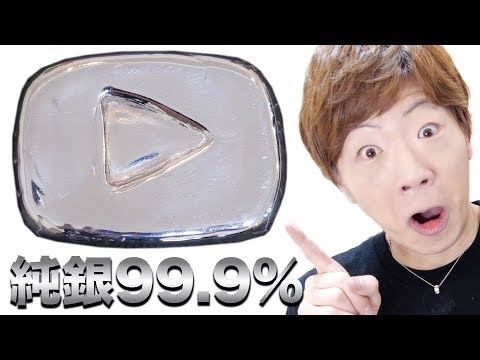 YouTubeから銀の再生ボタンもらってないので自分で純銀の再生ボタン作ります。
