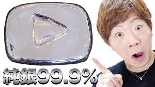 YouTubeから銀の再生ボタンもらってないので自分で純銀の再生ボタン作ります。 thumbnail