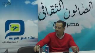 مصر العربية   تامر صقر يعلق على اقتراب بث قناة الزمالك