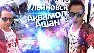 🚩Аквамол Ашан город Ульяновск