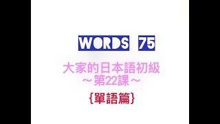 日文教學 香港 | 大家的日本語 | 日語自學 | JLPT | WORDS 75 [黑貓響子]