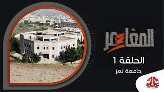 المغامر 3 |  الحلقة 1 -  جامعة تعز | يمن شباب