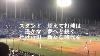 2016/9/14 神宮球場にて 東京ヤクルトスワローズ 1 山田哲人応援歌です...