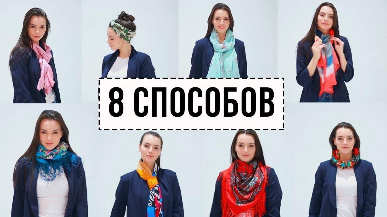 Как завязать шарф или платок на шее разными способами - YouTube | 720x1280