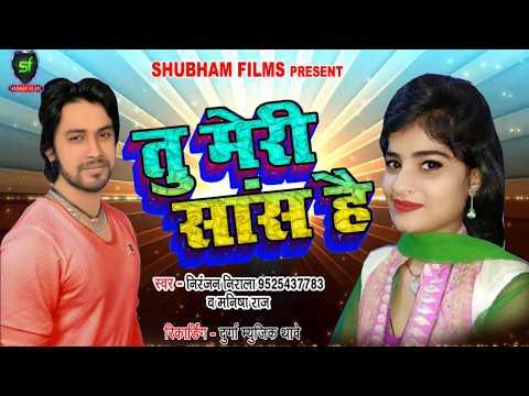 तु मेरी सांस में है - Niranjan Nirala - Latest Bhojpuri Sad Song 2019 -  Shubham Films