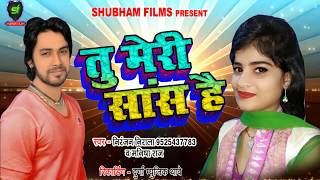 तु मेरी सांस में है Niranjan Nirala Latest Bhojpuri Sad Song 2019 Shubham Films