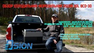 Обзор, автомобильный  холодильник-морозильник OSION 30L BCD-30  #автохолодильник #OSION