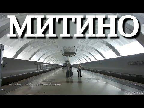 станция метро Митино // 31 мая 2019