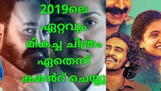 2019ലെ മികച്ച മലയാള ചിത്രം നിങ്ങൾക്ക് തിരഞ്ഞെടുക്കാം|Your Favorite Malayalam Movie 2019|Comment Here