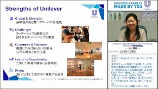 Unilever Japan Function Seminarでの会社概要パートです。 Unilever Fu...