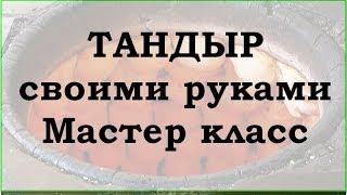 Тандыр своими руками Мастер класс(Основной материал данного тандыра, обыкновенный красный кирпич, не огнеупорный. На участке выбираем ровно..., 2014-05-21T16:33:57.000Z)