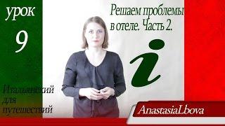 ИТАЛЬЯНСКИЙ для путешествий  Урок 9  Решаем проблемы в отеле Часть2
