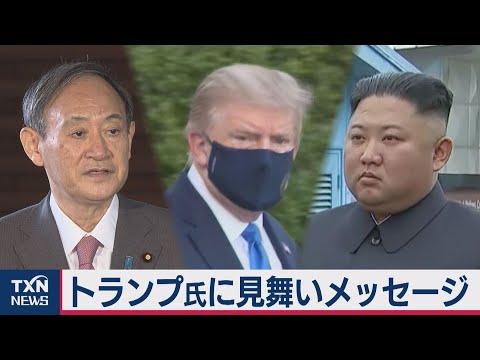 2020/10/03 菅総理がツイッターで回復祈願 金正恩氏「あなたは必ず打ち勝つ」(2020年10月3日)