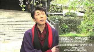 """""""チケット情報 http://w.pia.jp/a/00010273/ <公演情報> 7/8(月)~28(..."""