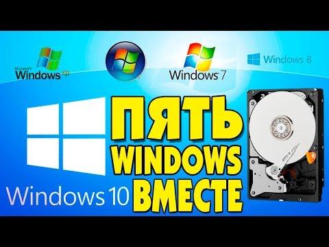 Установка Windows XP, Vista, 7, 8 1, 10 ВМЕСТЕ на ОДИН ЖЕСТКИЙ ДИСК