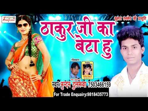 2018 का सबसे बड़ा हिट ऑर्केस्टा सांग - ठाकुर जी का बेटा हु - Kundan Dulruwa.New Bhojpuri Sad Song