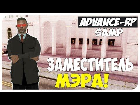 ЗАМЕСТИТЕЛЬ МЭРА! || БУДНИ ЗАМ.МЭРА | Advance RP