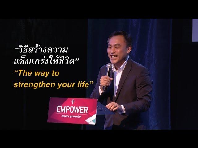 คำเทศนา วิธีสร้างความแข็งแกร่งให้ชีวิต (Empower series #2)