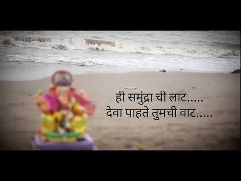 Hi Samudarachi Laat Deva Pahate Tumchi Vaat | Marathi WhatApp Status
