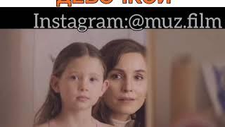 Одержима маленькой девочкой Фильм «Мой ангел»