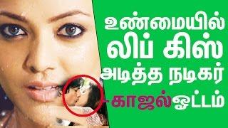 Kajal's First Lip Kiss is REAL - Actress Running into Caravan