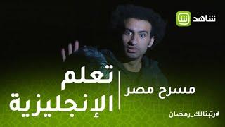 مسرح مصر | لما تتعلم الإنجليزي لأول مرة