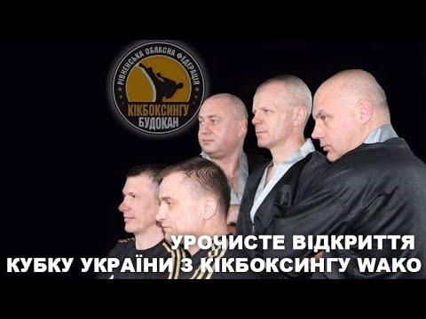 Наше Рівне: Урочисте відкриття Кубку України з кікбоксингу WAKO