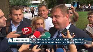 БСП поискаха от ОП да изтеглят Султанка Петрова заради инцидента в Партийния дом