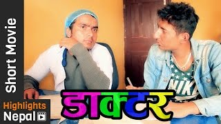 doctor new nepali comedy short movie part 3   injuri hitang sudin thapa   tek bahadur nepali