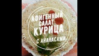 Афигенный  салат курица с ананасами. Просто .Вкусный рецепт.