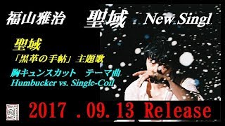 New Singl 『聖域』2017.09.13 発売!! 福のラジオより 福山雅治 オフィ...