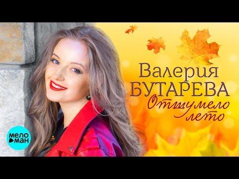 Валерия Бутарева - Отшумело лето