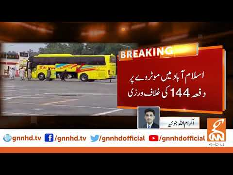 Local bus service ignored section-144 in Islamabad l 25 March 2020