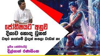 ජෝතිෂයට අනුව දිශාව හොඳ වුනත් වතුර නැත්නම් ලිඳක් කපලා වැඩක් නෑ | Piyum Vila | 24-09-2019 | Siyatha TV Thumbnail