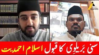 (Convert to Ahmadiyya) نہایت ایمان افروز واقعہ : سنی  بَریلوِی کا قبول اسلام احمدیت
