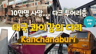 태국여행 콰이강의 다리 칸차나부리 일일투어 / 죽음의 …
