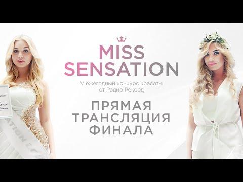 Miss Sensation 2015 (запись трансляции) | Radio Record