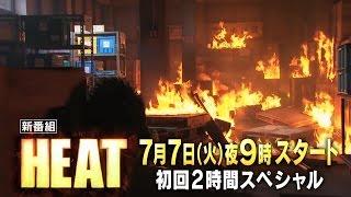 【夏季日劇預告】《HEAT》是史上首部以義務工作「消防團」為主題的日劇...