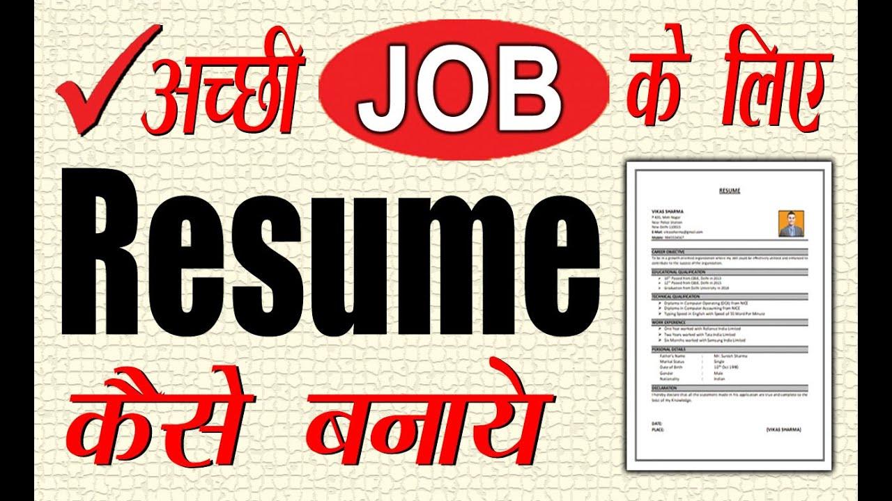 best resume for jobs